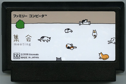 Famicase Exhibition